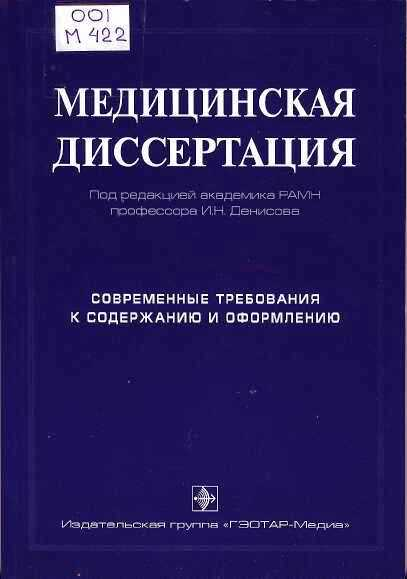 Венгеровский Лекции По Фармакологии